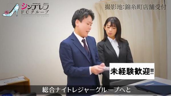 エステdeシンデレラ 横浜の求人PR動画
