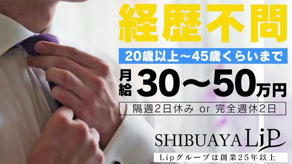 東京リップ 渋谷店(元:渋谷Lip)(リップグループ)の求人PR動画