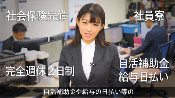 横浜シンデレラの求人PR動画