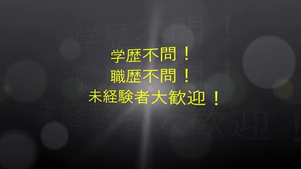 元町奥様の求人PR動画