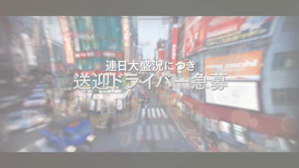TOKYOLOVEマシーンの求人PR動画