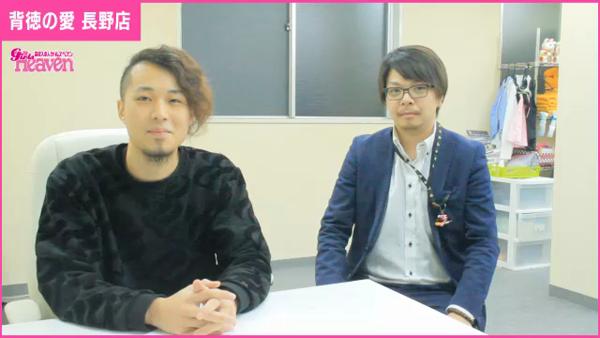 背徳の愛 長野店の求人PR動画