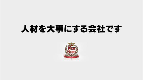 ニュールビーの求人PR動画