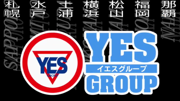 Line-ライン-(YESグループ)の求人PR動画