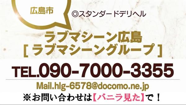 ラブマシーン広島の求人PR動画