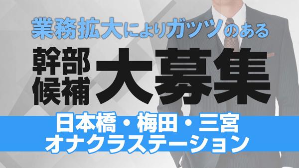 ONAKURAステーション梅田店の求人PR動画