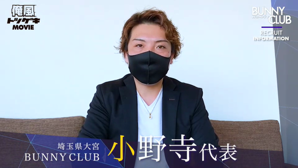 バニークラブ 大宮店の求人PR動画