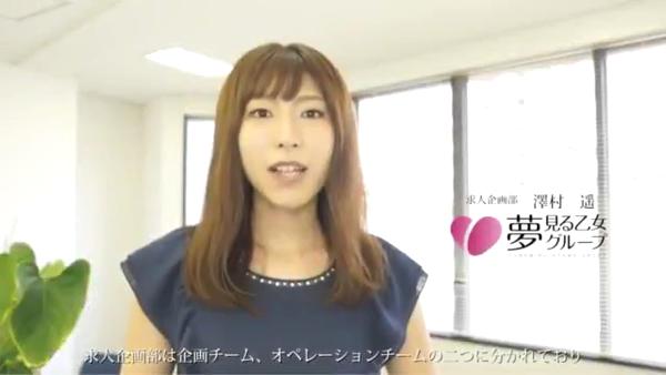 夢見る乙女グループ渋谷の求人PR動画