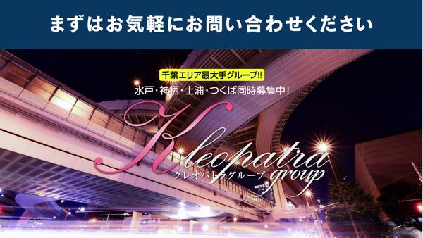 クレオパトラグループの求人PR動画