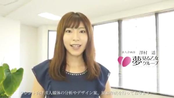 夢見る乙女グループ 埼玉の求人PR動画