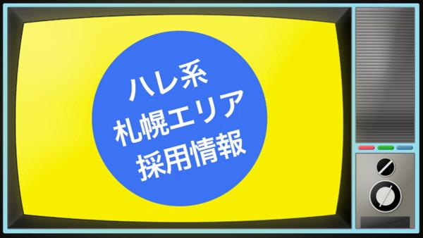 札幌ハレ系の求人PR動画