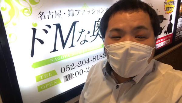 ドMなバニーちゃん名古屋・池下の求人PR動画
