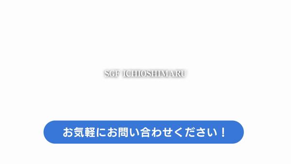 SGF ICHIOSHIMARUの求人PR動画