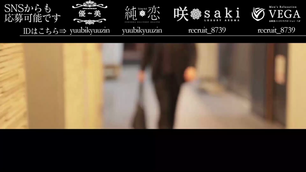 luxury aroma 咲の求人PR動画