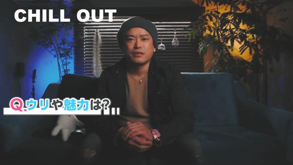 CHILL OUTの求人PR動画