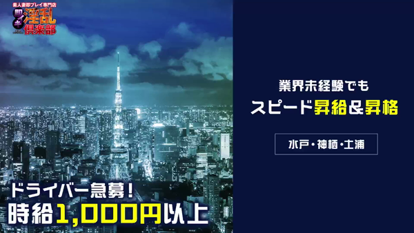 即イキINRAN倶楽部水戸店の求人PR動画