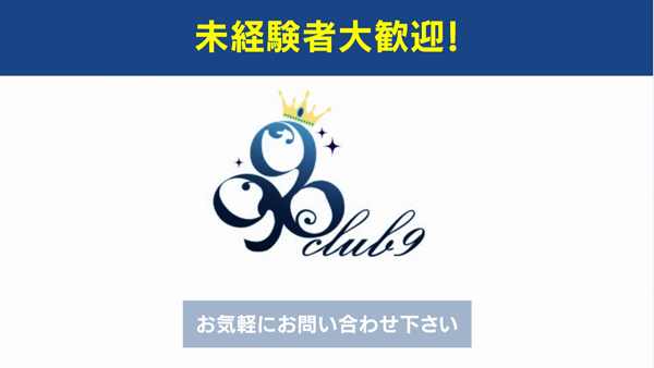 CLUB 9の求人PR動画