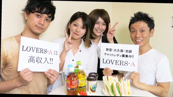 LOVERS-A(ラバーズエー)新宿店の求人PR動画